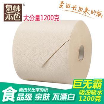 泉林本色厨房用纸吸油吸水专用纸巾大卷纸不漂白加厚擦手纸1200g