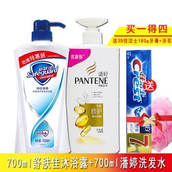 (买一得四)700ml舒肤佳沐浴露+700ml潘婷洗发水套装男女家庭持久留香