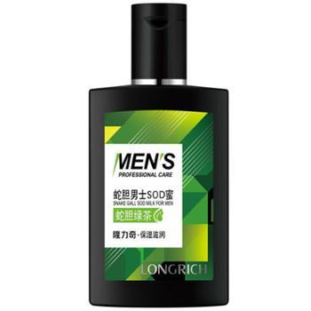 (1瓶装)隆力奇蛇胆绿茶男士SOD蜜90ml面霜保湿补水嫩肤收缩毛孔控油