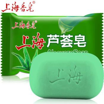 上海芦荟皂85g*4块香皂 洗澡肥皂洗脸洁面清洁除垢清洁沐浴清香皂