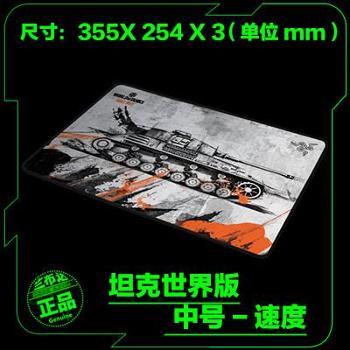 雷蛇(Razer)重装甲虫 坦克世界 游戏鼠标垫 中号速度版