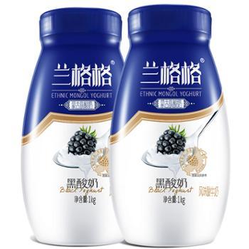 兰格格风味黑莓酸奶桶装1000g*2瓶
