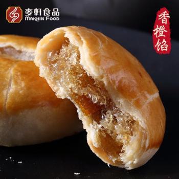 麦轩香橙味老婆饼600克(300g*2盒)点心休闲零食结婚喜饼馅饼