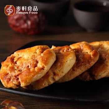麦轩鸡仔饼椒盐味192g盒装广东特产糕点点心