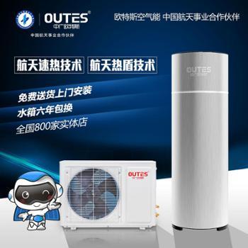 空气能热水器领导品牌/中广欧特斯空气能热水器/空气源热水器/铂爵系列/160L/包邮