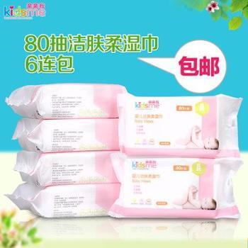 亲亲我婴儿湿巾纯天然洁肤柔湿纸巾宝宝湿巾80抽*6包组合装