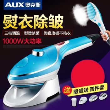 奥克斯手持挂烫机家用AUX-YD6001迷你便携式蒸汽熨斗刷电熨斗蒸汽刷正品包邮