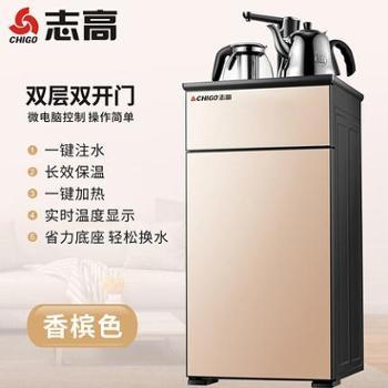 志高智能立式茶吧机冷热家用节能特价办公室全自动上水制冷饮水机