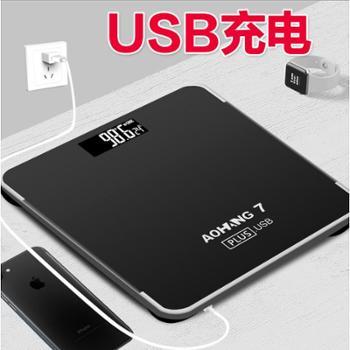 美极电子体重秤USB可充电家用人体秤健康称体重秤电子称