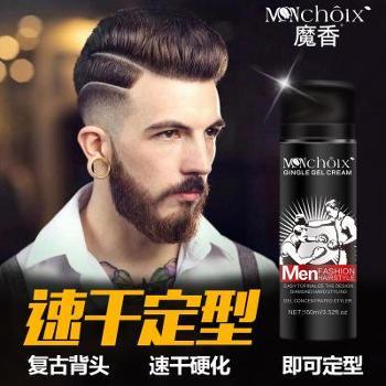 男士啫喱膏特硬强力定型金刚者喱膏保湿持久发油头膏女大背头造型