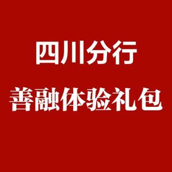 四川分行善融商务活动专拍链接