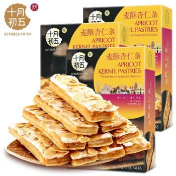 十月初五麦酥杏仁条200g*3盒