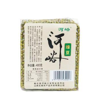 山西特产榆社河峪杂粮绿豆400g