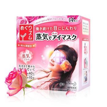 日本花王(KAO)蒸汽眼罩 蒸汽眼膜 14片装 (玫瑰香)
