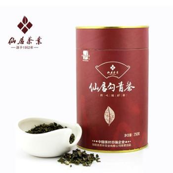 仙居勾青高山绿茶春茶耐泡罐装250g三级仙居茶叶特价