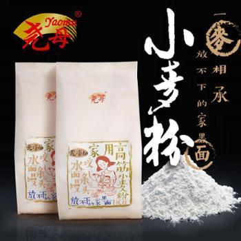 尧母优质高筋面粉小麦粉1kg*2共4斤水饺馒头面条面包机烘培材料