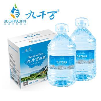 九千万山泉天然饮用水10L*2瓶4箱套餐整箱弱碱性水