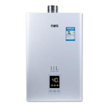 Macro/万家乐JSQ22-11253天然气热水器11升燃气恒温强排节能正品