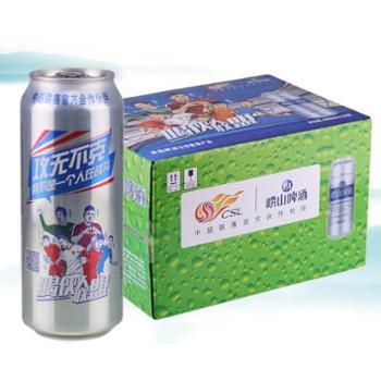 青岛啤酒崂山啤酒中超球星罐500ML*12听8度整箱