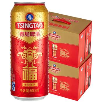 青岛啤酒福罐500mlx12听x2箱组合装