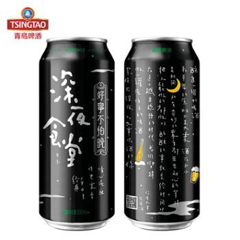 青岛啤酒深夜食堂1903精酿啤酒500mlx6听