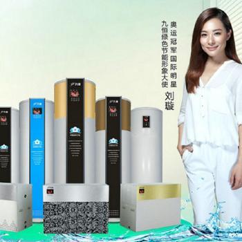 九恒空气能热水器 家用一体机 尊贵型 200L
