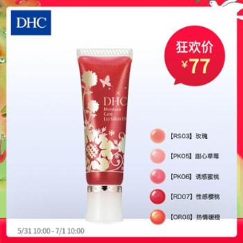 【官方直售】DHC美容液保湿魔力唇蜜12g滋润水润度色彩甜美唇彩染唇液唇釉丰唇