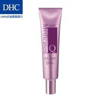 【官方直售】DHC辅酶精萃赋活眼霜25gQ10滋润改善细纹补水保湿紧致眼周