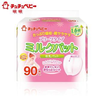 啾啾chuchu日本进口正品百褶型防溢乳垫90片/包贴身呵护