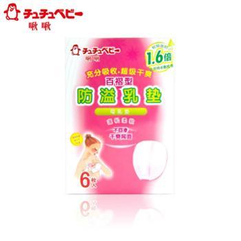 啾啾chuchu日本进口正品百褶型乳垫6片贴身呵护一次性