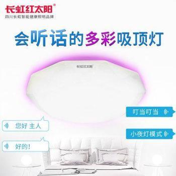 长虹红太阳人工语音智能圆形吸顶灯卧室客厅简约现代满天星系灯饰
