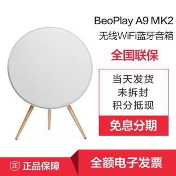 B&O BeoPlay A9 MK2 无线WiFi蓝牙立体声智能音箱