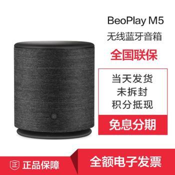 B&O BeoPlay M5无线蓝牙音箱