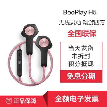 B&O BeoPlay H5 无线蓝牙音乐耳机 磁吸断电