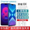 华为honor/荣耀 荣耀8X 华为手机 屏占比高达91%全网通4G智能 mate20