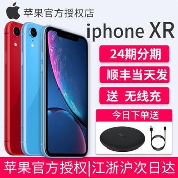 【现货当天发】iphoneXR移动联通电信4G手机双卡双待苹果手机苹果XRiphoneXr