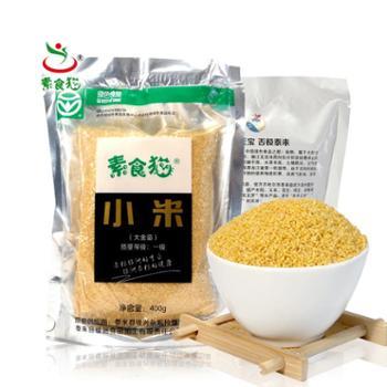 素食猫小米大金苗纯绿色小米400g*2袋