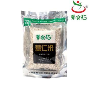 素食猫红小豆薏仁米800g绿色食品