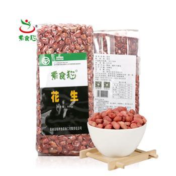 素食猫泰来特产四粒红花生400克/袋