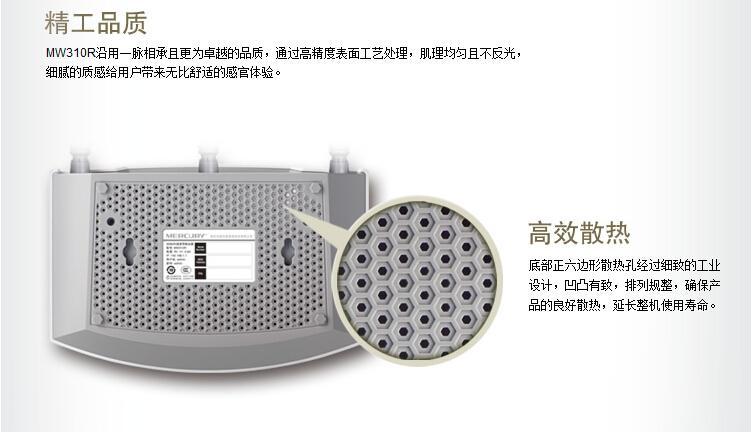 MERCURY水星无线路由器 穿墙 三天线300M wifi 路由器无线穿墙王家