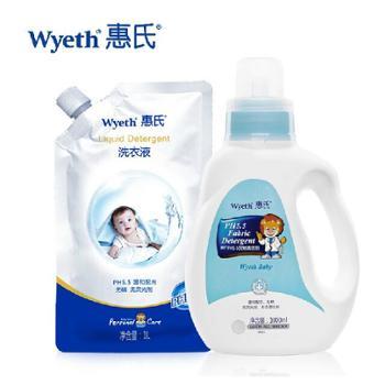 惠氏婴儿洗衣液瓶装/宝宝洗衣液/儿童洗衣液2000ml 天然抗菌除螨