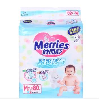 花王妙而舒 瞬爽透气婴儿纸尿裤/尿不湿 超薄透气婴儿纸尿片M80