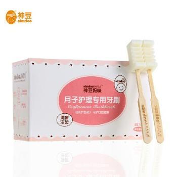 神豆月子牙刷产后一次性孕妇产妇牙刷月子用品柔软海绵牙刷30支