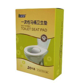 洁莱康一次性马桶垫 旅行产妇马桶坐便垫纸孕妇坐厕纸加厚防水