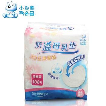 小白熊防溢乳垫一次性乳垫包邮108片孕妇产后防溢乳贴防乳漏奶垫