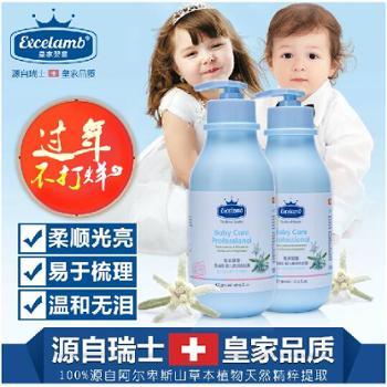 瑞士皇家婴童洗发水婴儿洗发露300ml儿童洗发水宝宝洗发精