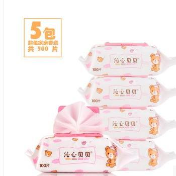 沁心贝贝带盖湿纸巾100抽5包婴儿新生儿湿巾纸便携