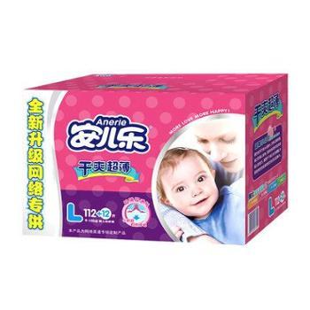 安儿乐干爽超薄透气纸尿裤大码L124片婴儿尿不湿非拉拉裤特惠超值