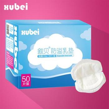 叙贝防溢乳垫一次性溢乳垫哺乳喂奶隔奶垫防漏益乳贴不可洗50片