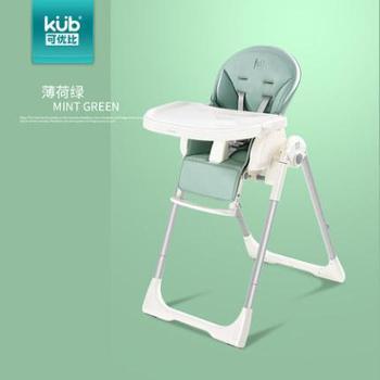 KUB可优比宝宝餐椅儿童座椅多功能可折叠便携式餐椅婴儿吃饭桌椅